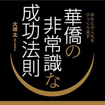 あなたの人生をひっくり返す 華僑の非常識な成功法則 単行本 大城太 (著)