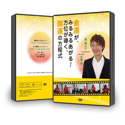 金運が、みるみるあがる!方位が導く、開運の方程式:DVD版