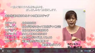 オンライン動画版「夫があなたを永遠に愛したくなる!女として一生大切にされる夫婦愛講座」