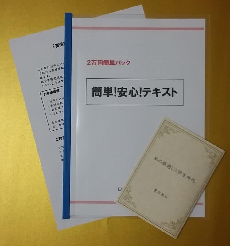 2万円で自費出版!電子書籍発行丸ごとパック