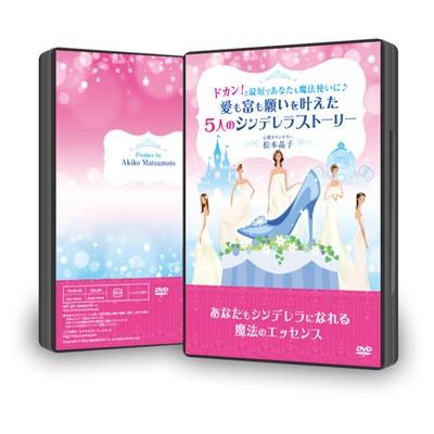 【DVD】「ドカン!と最短であなたも魔法使いに♪愛も富も願いを叶えた5人のシンデレラストーリー」
