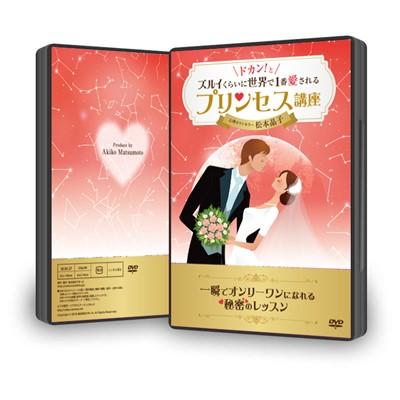 【DVD】「ドカン!とズルイくらいに世界で1番愛されるプリンセス講座」