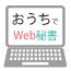 おうちWeb秘書「ブログヘッダー作成デザイナー養成講座」