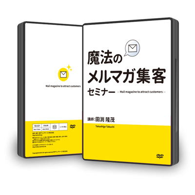 【送料無料】魔法のメルマガ集客セミナーDVD