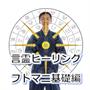言霊ヒーリング〜太占・フトマニ基礎編〜(DVD/テキスト)