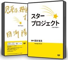 【1年コース】スタープロジェクト
