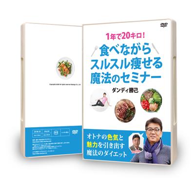 【DVD版】1年で20キロ!スルスル痩せる魔法のセミナーDVD