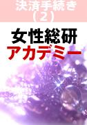 『アカデミー受講』◆お申込み手続き(2)