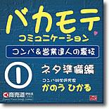 営業アプローチ・必勝レッスン Vol.1